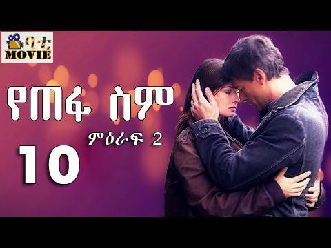 yetefa sim season 2  part 10 | KanaTv Drama