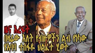 The legend Ababa Tesfaye( Tesfaye Sahelu) died . RIP our father