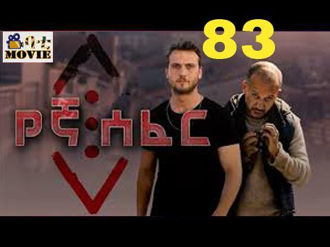 Yegna Sefer part 83 | kana drama