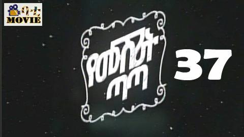 Yemushrit Tata part 37 |  KanaTv Drama