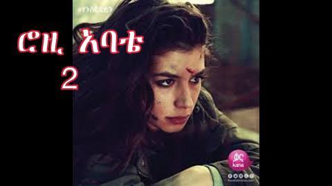 Rozi Abate part 2 | Kana Tv Drama