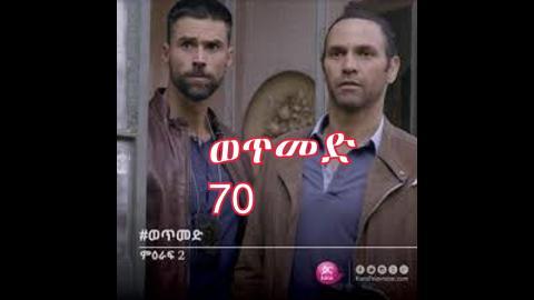 Wetmed Season 2 part 70 | kana tv drama