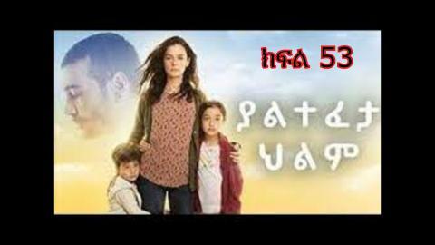 yaltefeta hilm part 53 | kana drama
