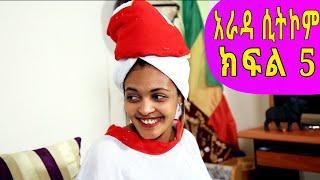 "Arada - ""እንቁጣጣሽ"" Comedy Ethiopian sitcom Drama part 5"