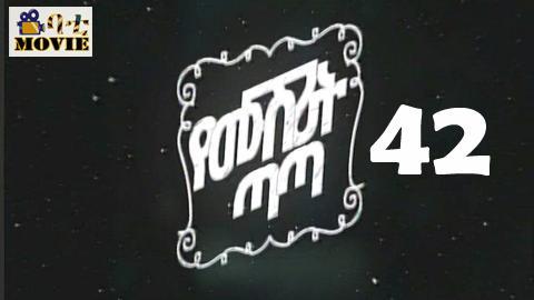 Yemushrit Tata part 42 |  KanaTv Drama
