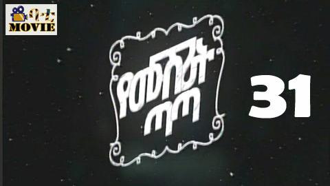 Yemushrit Tata part 31|  KanaTv Drama
