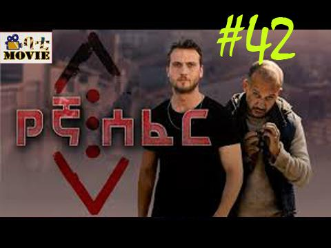 Yegna Sefer part 42 | kana drama