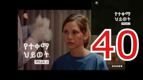 yetekema hiwot season 2 part 40| kana tv drama