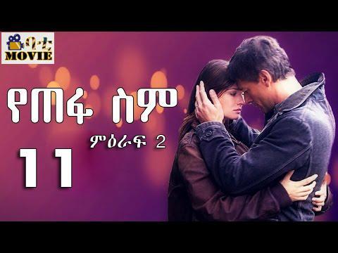 yetefa sim season 2  part 11 | KanaTv Drama