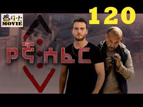 Yegna Sefer part 120 | kana drama