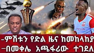 Ethiopia ሰበር - ምሽቱን የድል ዜና ከመከላከያ | በመቀሌ  አጫፋሪው ተገደለ | zena tube | zehabesha | Abel birhanu |habesha