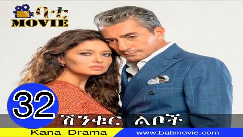 Shinkur Liboch part 32 kana drama on Batimovie