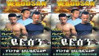 Ethiopian Oromigna Movie 2019 Yeroosan
