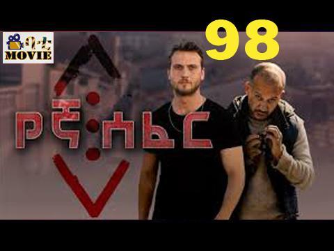 Yegna Sefer part 98 | kana drama