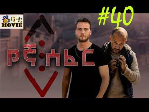 Yegna Sefer part 40 | kana drama