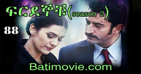 Feredenochu Season two Part 88    Kana TV Amharic Drama