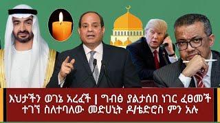 Ethiopia: ሰበር መረጃ - እህታችን ወገኔ አረፈች | ግብፅ ያልታሰበ ነገር ፈፀመች| ተገኘ ስለተባለው መድሀኒት ዶ/ቴድሮስ ምን አሉ| Abel Birhanu