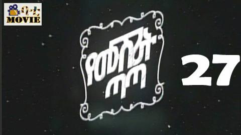 Yemushrit Tata part 27| KanaTv Drama