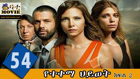 yetekema hiwot season 2 part 54| kana tv drama