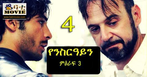Yeneser Ayen Season 3 part 4 on Batimovie