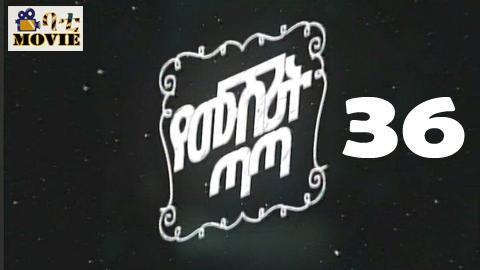 Yemushrit Tata part 36 |  KanaTv Drama