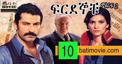 Feredenochu Season 2  Part 10 |  Kana TV Amharic Drama