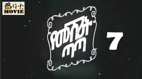 Yemushrit Tata part 7 |  KanaTv Drama