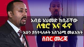 Ethiopia News | PM Abiy press statement | ADDIS MONITOR