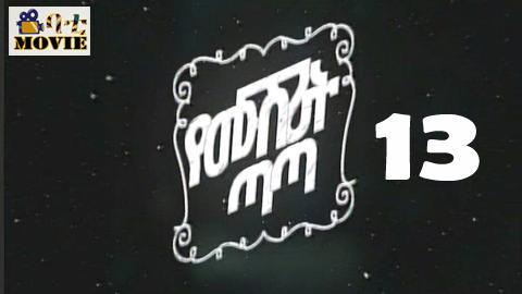 Yemushrit Tata part 13 |  KanaTv Drama