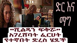 Dir Ena Mag episode 40 -ቪልዳን የ ፈርሀት ፍቅር አገረሸባት የተኛበትም ሄደች ደር እና ማግ ክፍል 40 Shimya episode 124 Kana Tv