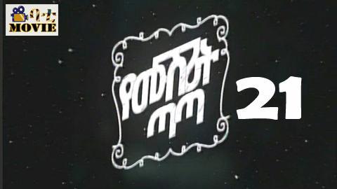 Yemushrit Tata part 21 |  KanaTv Drama