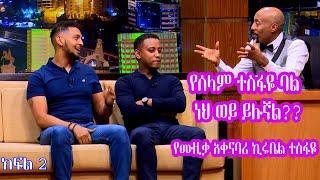 "Seifu on EBS: ""ሰው ሁሉ የ ሰላም ተስፋዬ ባል ነህ ወይ ይሉኛል"" የሙዚቃ አቀናባሪ ኪሩቤል ተስፋዬ Part 2 | Kirubel Tesfaye"