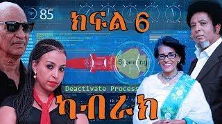 kabrak ethiopian Drama