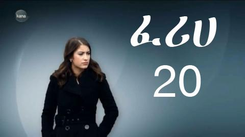 Feriha Part 20 Kana TV Amharic drama