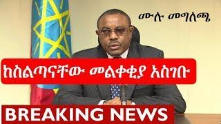 Ethiopia PM Hailemariam Desalegn Submitted Resignation letter