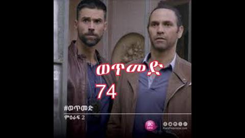 Wetmed Season 2 part 74 | kana tv drama