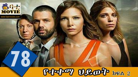 yetekema hiwot season 2 part 78| kana tv drama