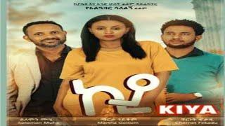 Ethiopian New movies kiya 2020/ኪያ አዲስ ሙሉ ፊልም