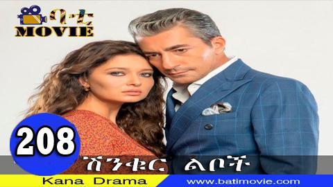 Shinkur liboch part 208 kanatv drama
