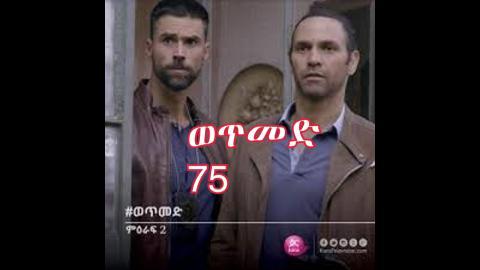 Wetmed Season 2 part 75 | kana tv drama