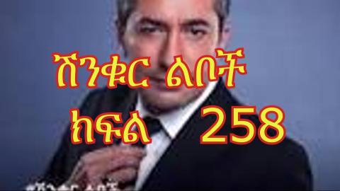 Shinkur liboch part 258 kanatv drama