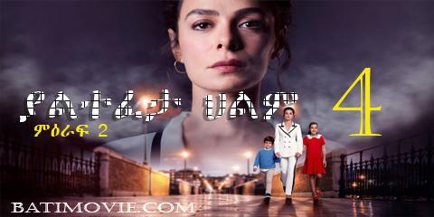 Yaltefeta hilm season 2 part 4   kana drama