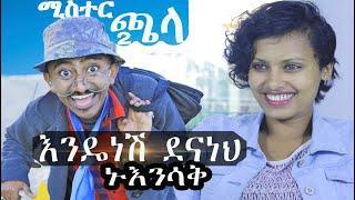 MISTER CHALA NEW ETHIOPIAN COMEDI DRAMA 2019