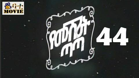 Yemushrit Tata part 44 |  KanaTv Drama