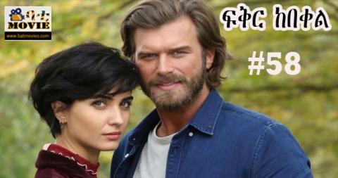 fiker ke bekel part 58|  kana tv  drama