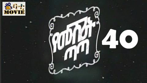 Yemushrit Tata part 40|  KanaTv Drama