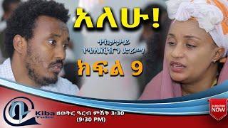 Alehu Drama Part 9