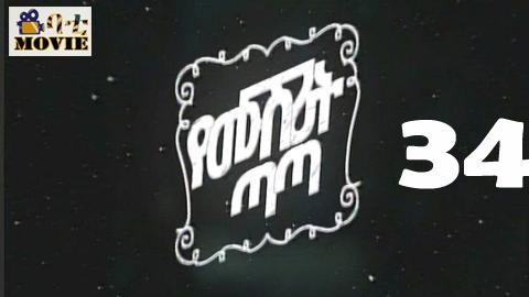 Yemushrit Tata part 34 |  KanaTv Drama