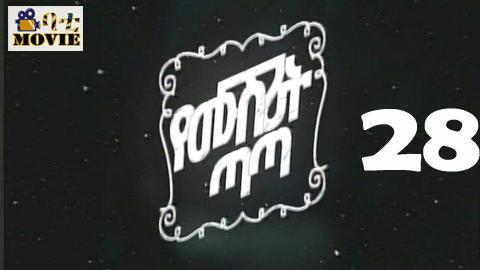 Yemushrit Tata part 28 |  KanaTv Drama