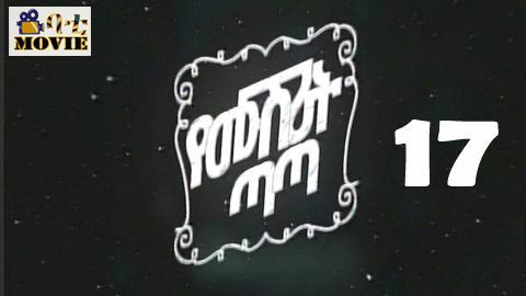 Yemushrit Tata part 17 |  KanaTv Drama